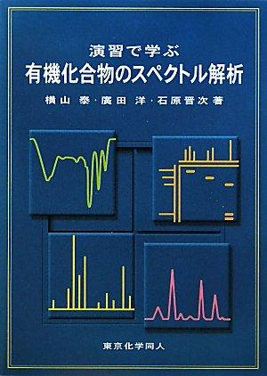 演習で学ぶ有機化合物のスペクトル解析