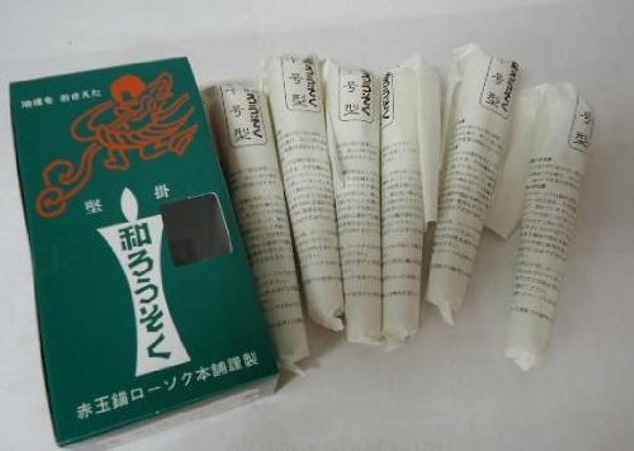 ヘルシー生き物乳白色和ろうそく 型和蝋燭 ローソク イカリ 10号 白 6本入り 約15.5センチ 約3時間20分燃焼