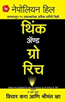Think And Grow Rich - Marathi