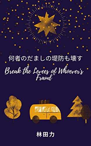 Break the Levees of Whoever Fraud (Japanese Edition)