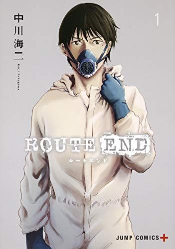 ROUTE END 1 (ジャンプコミックス)