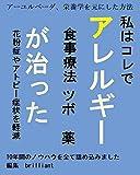 watasiha kore de arerugi ga naotta syokujiryouhou tubo kusuri: kafunnsyou ya arerugi-syoujyou wo keigen (Japanese Edition)
