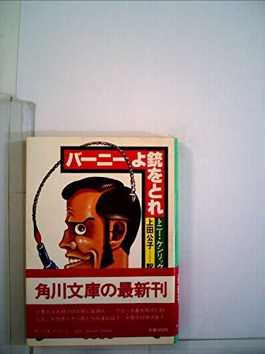 バーニーよ銃をとれ (1982年) (角川文庫)の詳細を見る