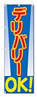 のぼり旗 デリバリーOK (W600×H1800)出前