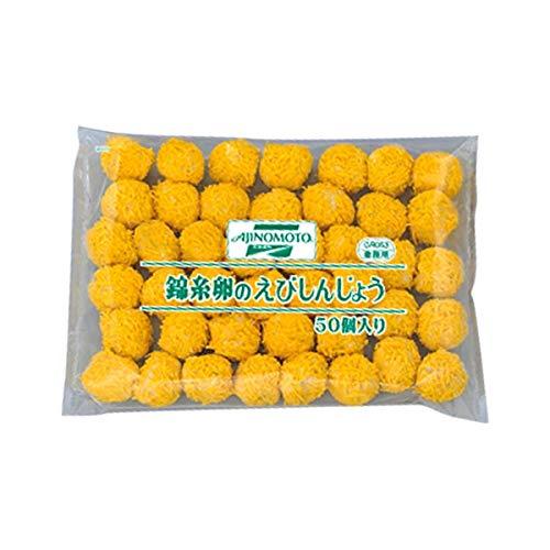 【冷凍】 味の素冷食 錦糸卵の海老しんじょう 1kg 20g×50個 業務用 すり身 和食 惣菜