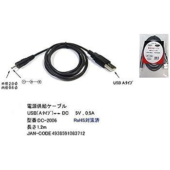カモン COMON USB→DC(外径2.0mm内径0.6mm)電源供給ケ-ブル DC-2006