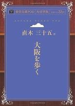 大阪を歩く (青空文庫POD(大活字版))