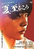 夏、至るころ[OED-10761][DVD]