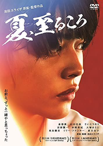 夏、至るころ [DVD]