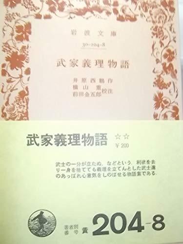 武家義理物語 (岩波文庫 黄 204-8)