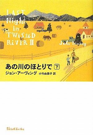 あの川のほとりで〈下〉 / ジョン アーヴィング