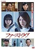 ファーストラヴ[DVD]