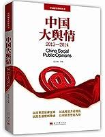 China large public opinion(Chinese Edition)