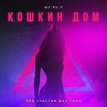 Koshkin dom (feat. Max Tong)