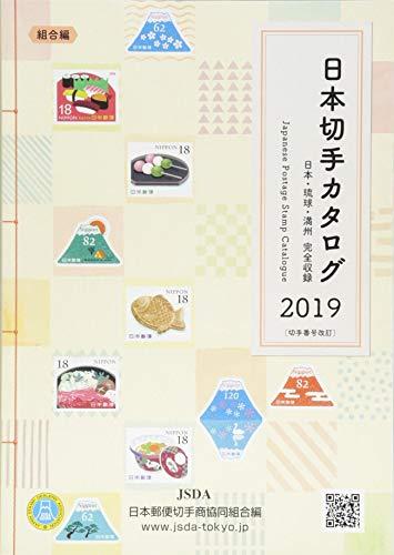 日本切手カタログ〈2019〉