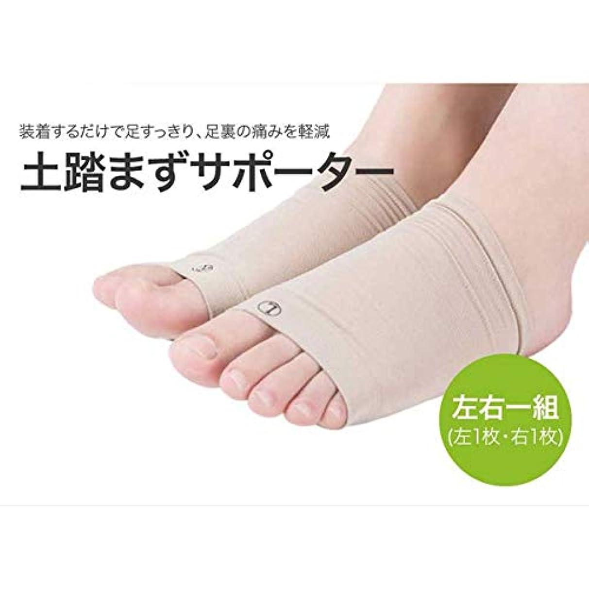 実験オーラル成果土踏まずサポーター 左右1組セット 偏平足 シリコン 足底筋膜炎 足底腱膜炎 痛み だるさ 足底筋膜 足裏 アーチ サポート