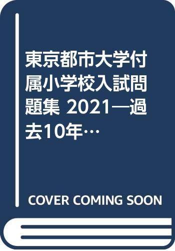 東京都市大学付属小学校入試問題集 2021―過去10年間(2011~2020) (有名小学校合格シリーズ)