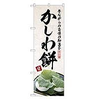 アッパレ のぼり旗 かしわ餅 のぼり 四方三巻縫製 (ジャンボ) F19-0278C-J