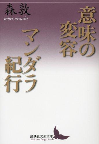 意味の変容・マンダラ紀行 (講談社文芸文庫)の詳細を見る