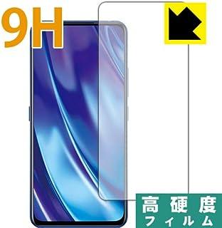 PDA工房 vivo NEX Dual Display 9H高硬度[光沢] 保護 フィルム [前面用] [指紋認証対応] 日本製
