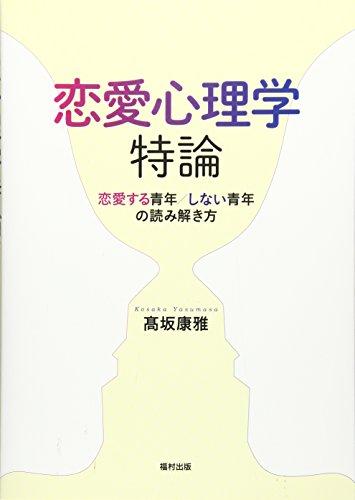 恋愛心理学特論: 恋愛する青年/しない青年の読み解き方