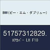 BMW(ビー・エム・ダブリュー) ロアカバー LH F10 51757312829.
