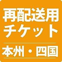 再送用チケット(本州・四国)