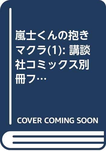 嵐士くんの抱きマクラ(1)