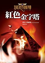 The Kane Chronicles: The Red Pyramid (Chinese Edition) by Rick Riordan