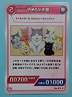 中二病でも恋がしたい Take On Me 5週目 入場者特典 DFMカード きめらと子猫 N ノーマル