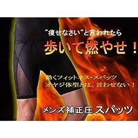 シェイプアップスパッツ メンズ 加圧式ジョギングパンツ LL