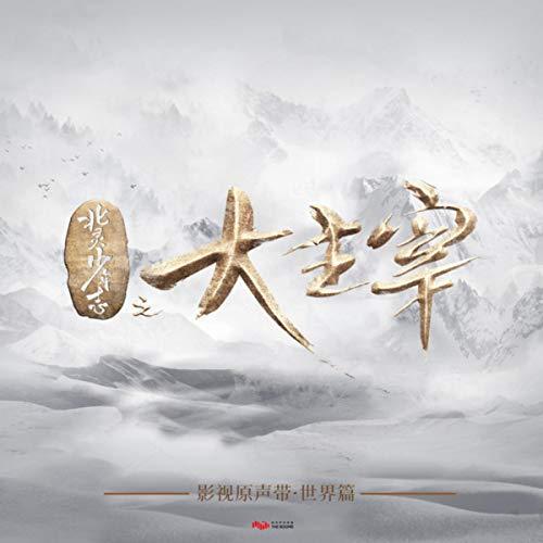 "Compare (The Original Score of TV Series ""Great Master"")"