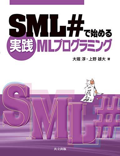 SML#で始める実践MLプログラミング