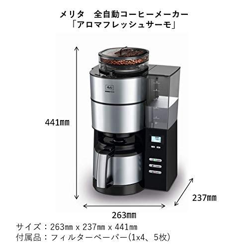 メリタミル付き全自動コーヒーメーカーアロマフレッシュサーモ2~10杯用ブラックAFT1021-1B