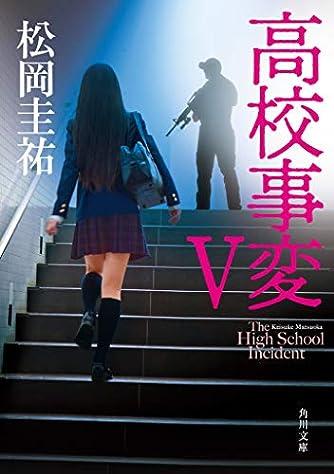 高校事変 V (角川文庫)