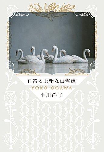 口笛の上手な白雪姫 (幻冬舎単行本)
