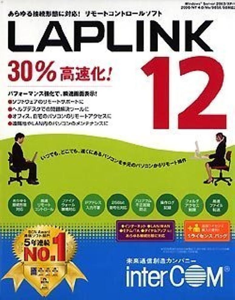 些細などうやら効果的にLAPLINK 12 1ライセンスパック