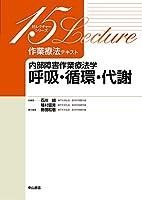作業療法テキスト 内部障害作業療法学 呼吸・循環・代謝 (15レクチャー)