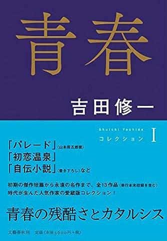 青春 コレクションI (Shuichi Yoshidaコレクション)