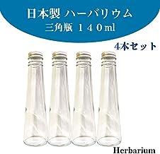 ハーバリウム 瓶 ボトル 三角瓶 140ml 4本セット 日本製(三角瓶 140cc, 4)