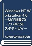 Windows NT Workstation 4.0―MCP試験70‐73 (MCSEスタディガイド)