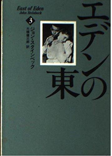 エデンの東〈3〉 (ハヤカワ文庫NV)