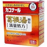 【第2類医薬品】カコナール葛根湯顆粒[満量処方] 12包 ×4
