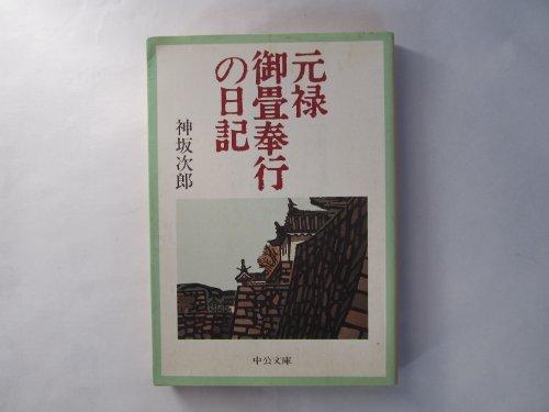 元禄御畳奉行の日記 (中公文庫)の詳細を見る