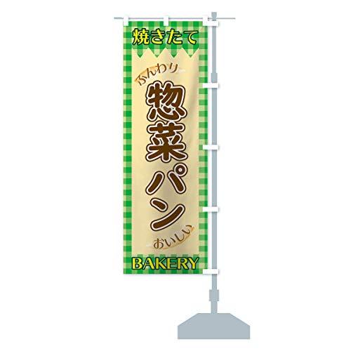 惣菜パン のぼり旗 チチ選べます(レギュラー60x180cm 右チチ)