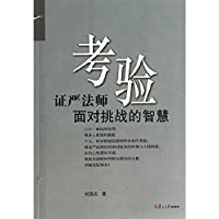 Master Cheng Yen meditation method works Books Pulse test: Master Cheng Yen to face the challenges of Wisdom(Chinese Edition)