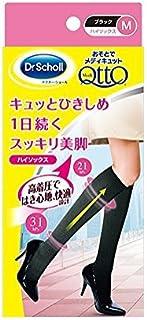 おそとでメディキュット ハイソックス M 着圧 加圧 靴下 美脚効果 おでかけ用