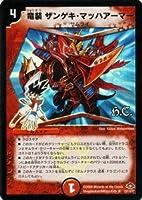 【デュエルマスターズ】竜装ザンゲキ・マッハアーマー【ヒーローズ・カード】DM28-033HR