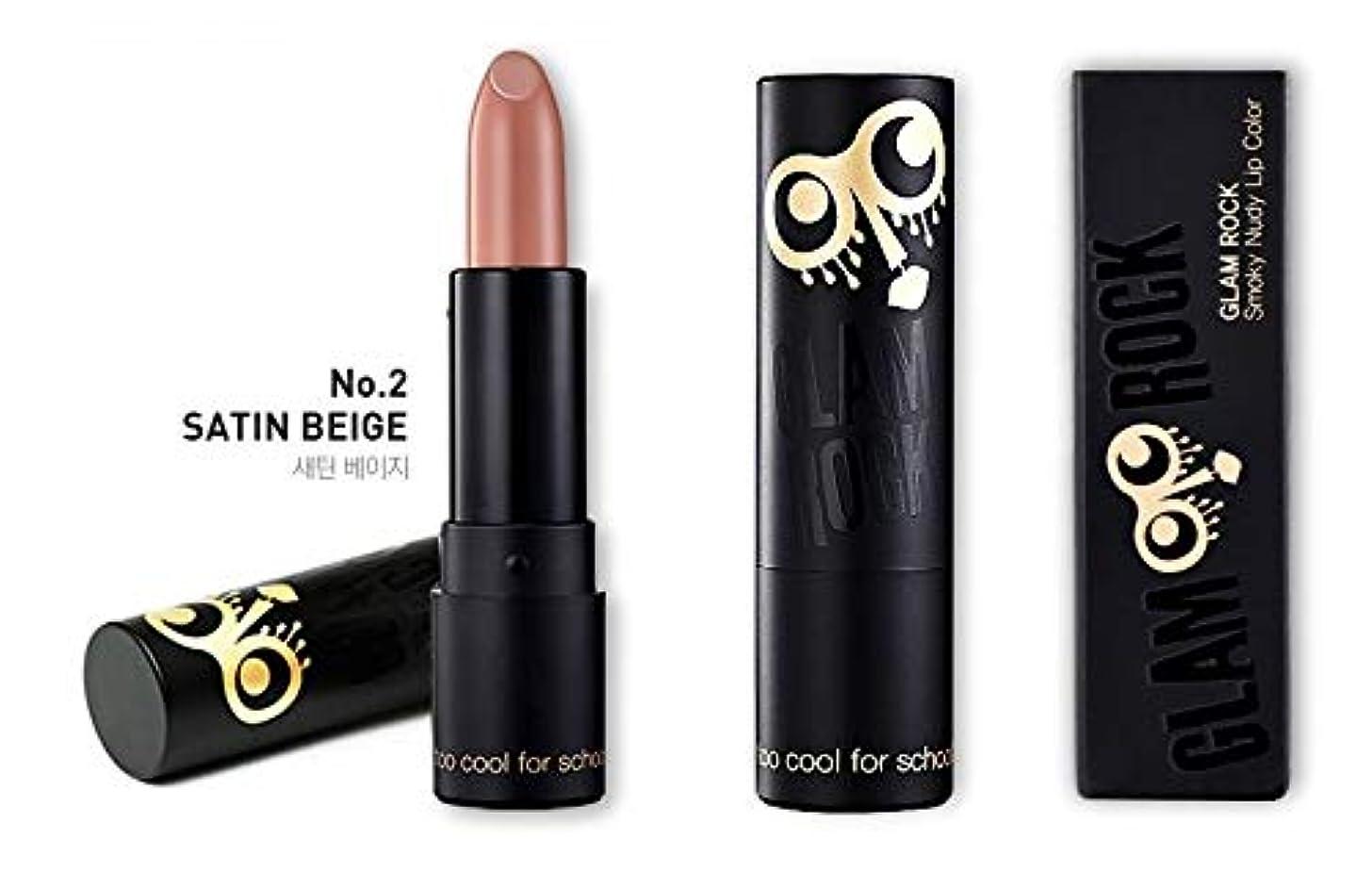 気味の悪いファンタジー危機TOO COOL FOR SCHOOL Glam Rock Smoky Nudy Lip Color Lipstick # 02 Satin Beige [並行輸入品]