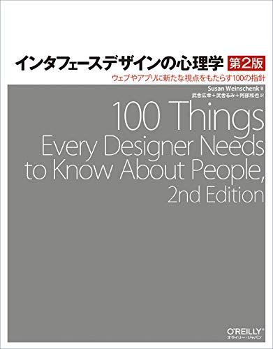 インタフェースデザインの心理学 第2版 ―ウェブやアプリに新たな視点をもたらす100の指針の詳細を見る